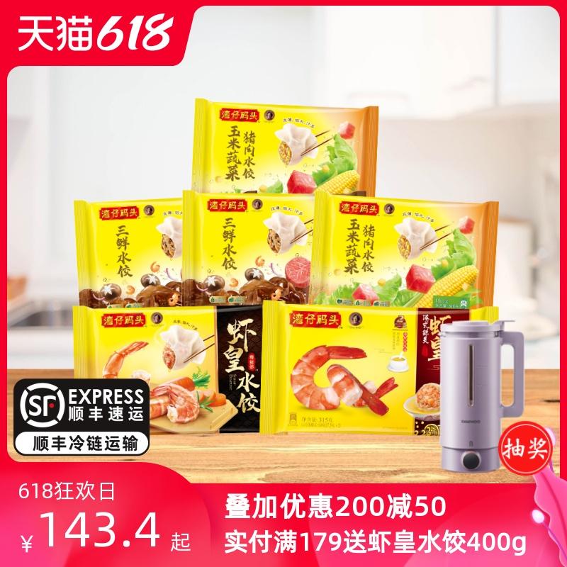【薇娅推荐】湾仔码头玉米/三鲜水饺/鲜美虾皇云吞/虾皇水饺共6包