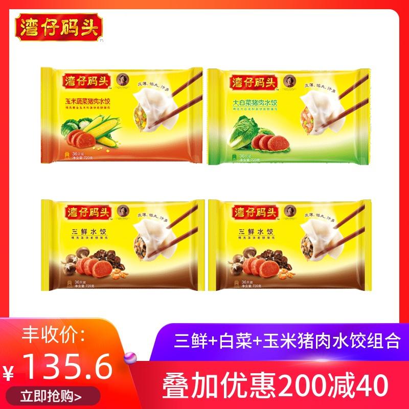 湾仔码头速冻速食早餐三鲜+大白菜+玉米蔬菜猪肉水饺煎饺饺子夜宵