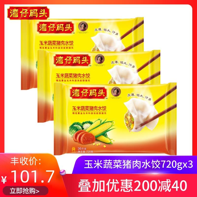 湾仔码头冷冻饺子速食煎饺玉米蔬菜/白菜/三鲜/芹菜肉水饺720g*3