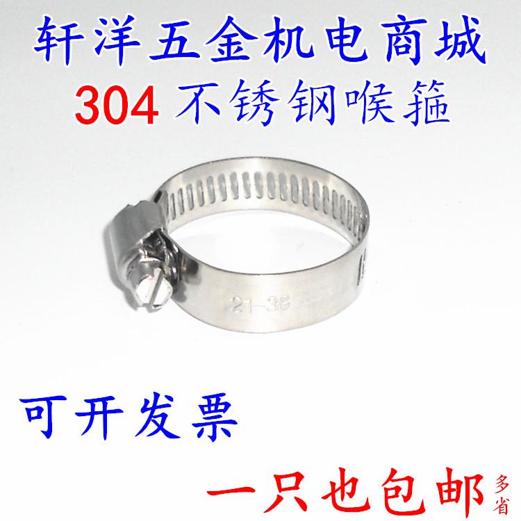 304不锈钢喉箍 HCHG喉箍 不锈钢喉箍 管卡 管夹 排气管卡箍 强力