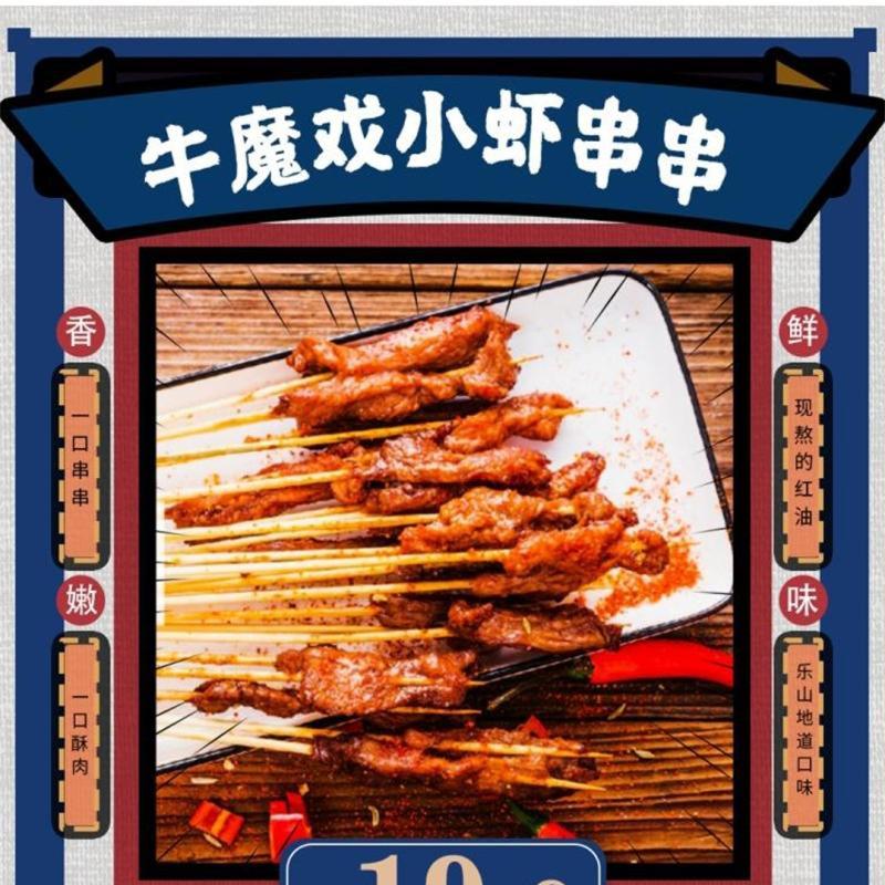 波波旅游江西南昌牛魔戏小虾串串火锅美食优惠券特价票券531630