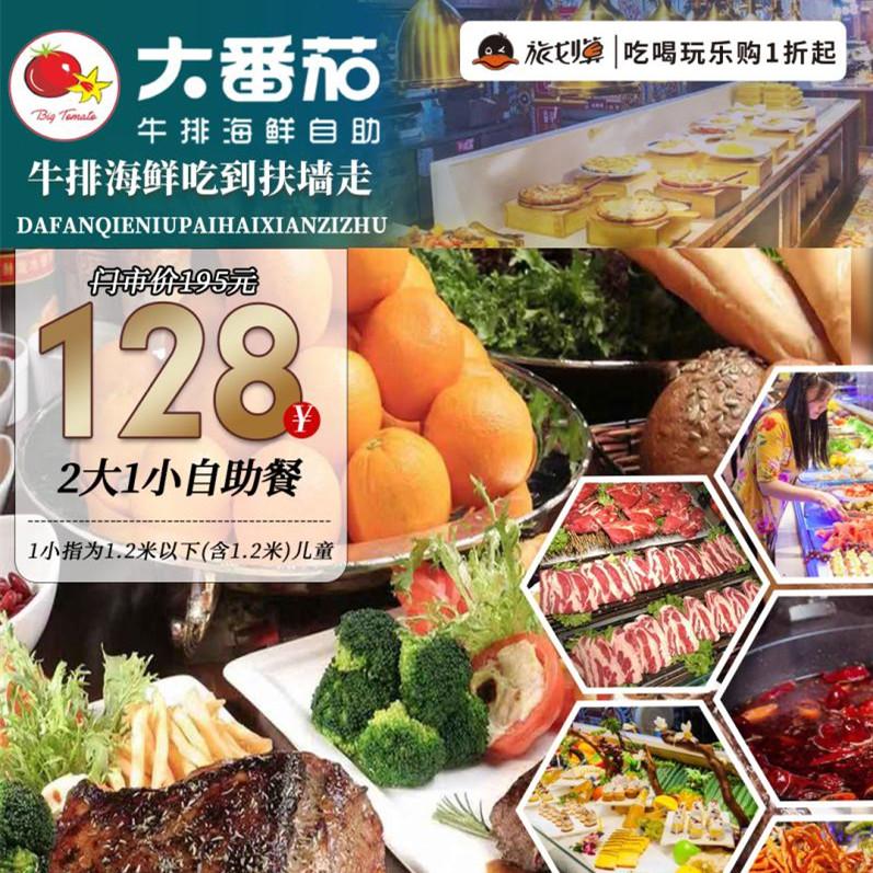 波波旅游【陕西西安】大番茄牛排海鲜自助美食优惠券特价票券720
