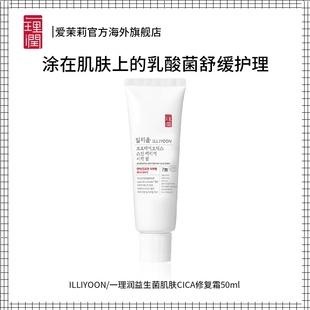 爱茉莉ILLIYOON/一理润益生菌肌肤CICA修复霜 舒缓滋养滋润嫩滑