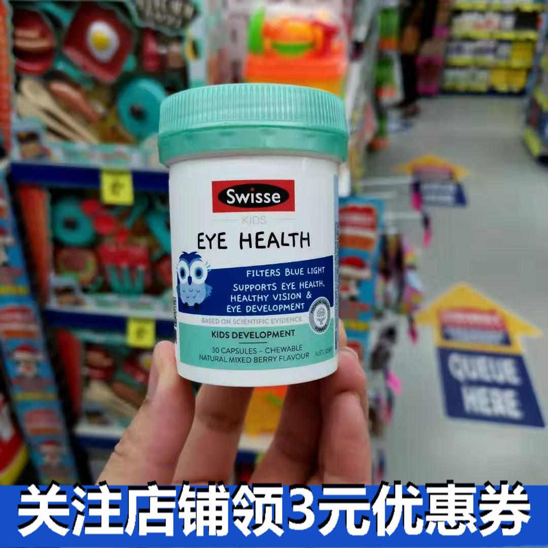 小翔家 澳洲Swisse儿童护眼片防蓝光损伤进口高浓度叶黄素 30粒