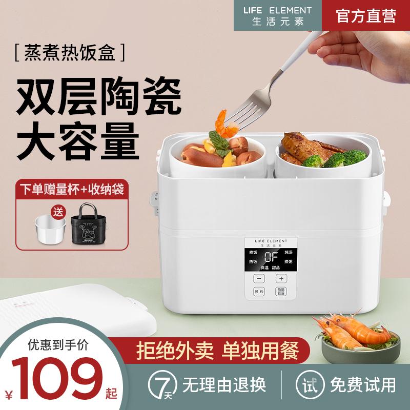 生活元素电热饭盒保温可插电加热蒸饭神器带饭锅上班族便携1-2人