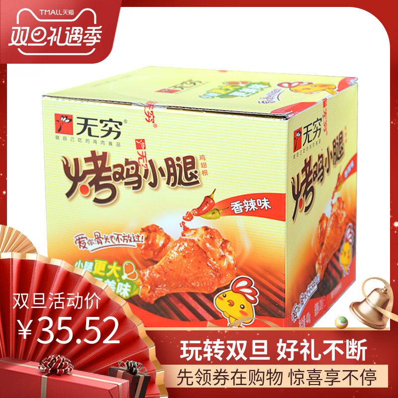 小腿20/8小包香辣蜂蜜味无穷烤鸡腿广东零食鸡肉零食包装中国大陆