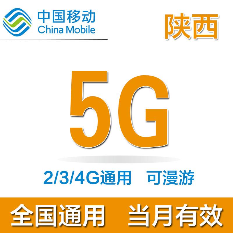 陕西移动流量充值5GB 全国通用移动流量包2g/3g/4g通用加油包D