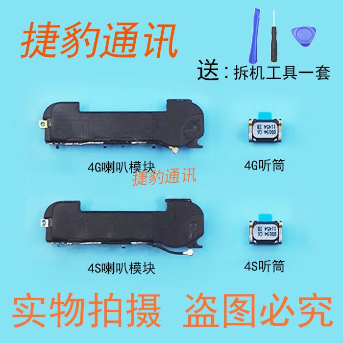 适用于iphone4代 苹果4s手机听筒喇叭模块 扬声器总成 信号线天线
