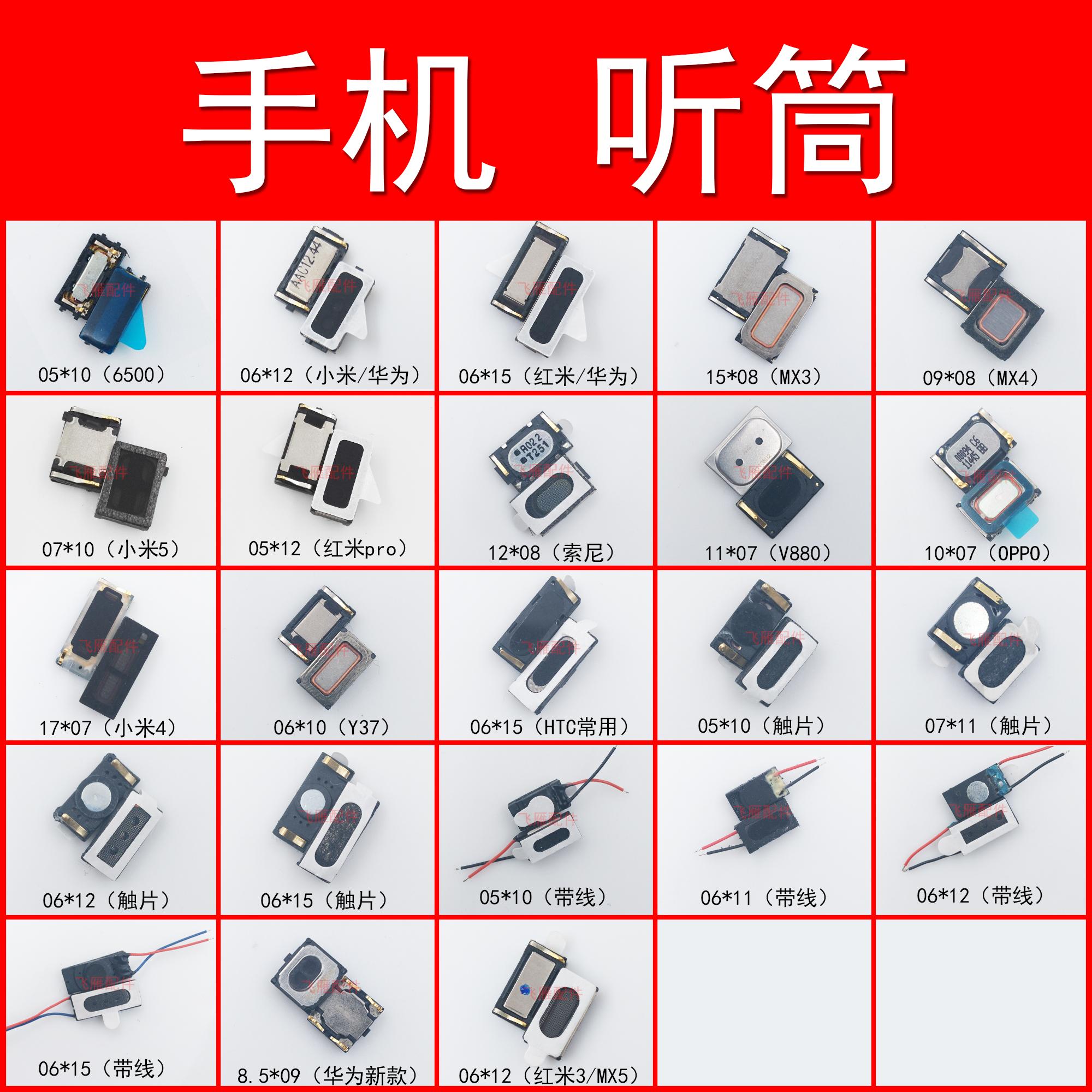 国产智能机 手机配件 小米 华为OPPO步步高VIVO魅族JB常用 单听筒