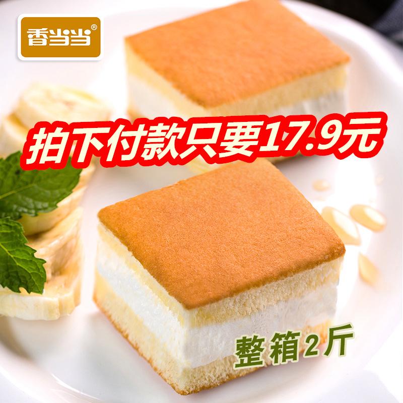 好吃又实惠香当当香蕉牛奶2斤蛋糕11月29日最新优惠