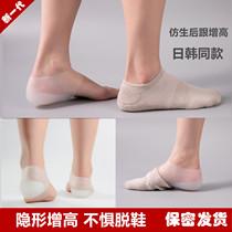 袜子内增高鞋垫舒适出口日本硅胶仿生后跟套体检隐形增高垫男女式