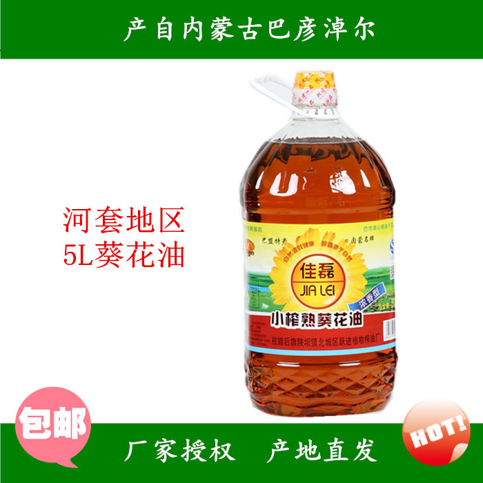 Hetao sunflower oil 5L / barrel, Baoyou Bameng special product traditional technology physical press small press mature sunflower seed oil