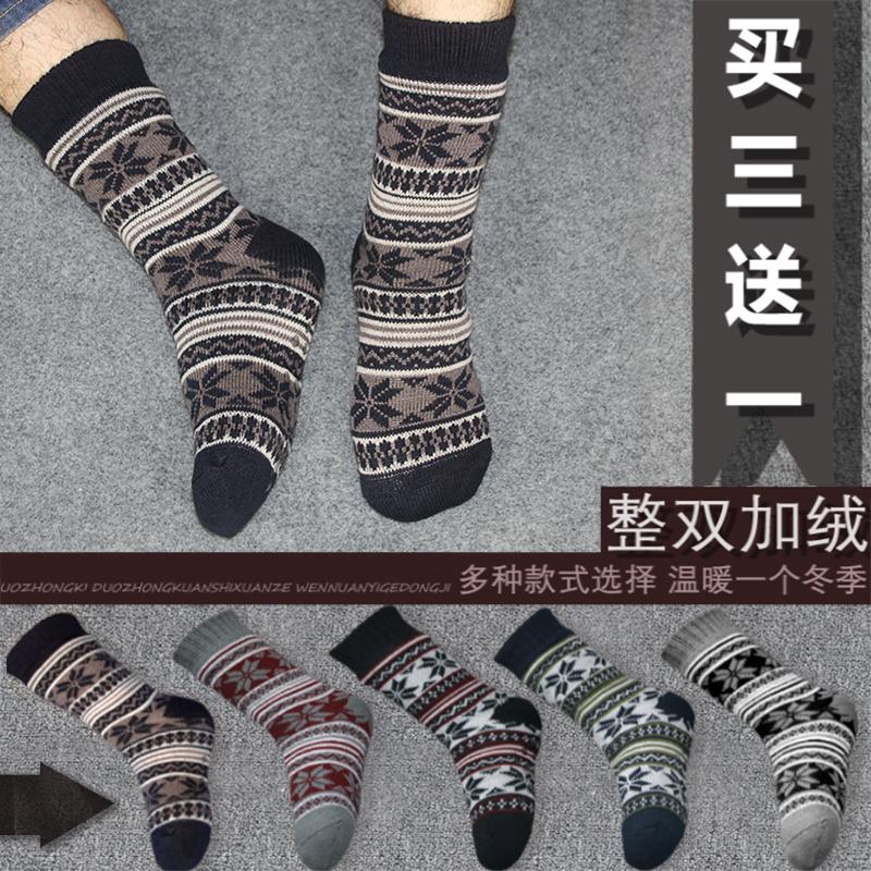热销205件手慢无整双加绒男士成人保暖毛线袜地板袜