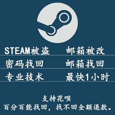【花唄で支払う】steamゲーム番号が盗まれました。口座を見つけられたら、パスワードを取り戻してください。