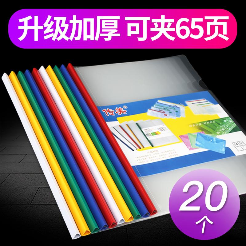 20个文件夹加厚抽杆夹a4拉杆夹透明简历夹书夹子试卷夹学生办公用