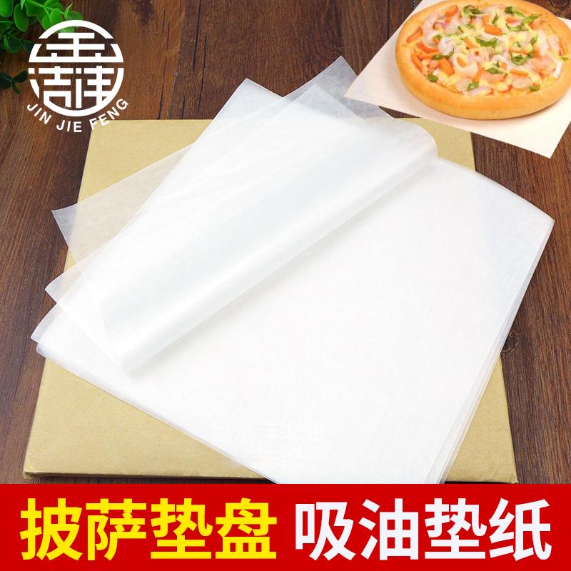 烘焙油纸方形 圆形 披萨纸 防油纸 披萨盒垫纸 烤箱托盘纸吸油纸
