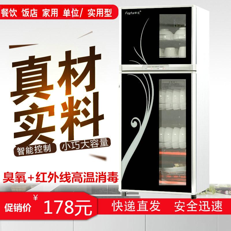 枫花68L88L108L138L消毒柜消毒碗柜家用商用立式不锈钢双门高温
