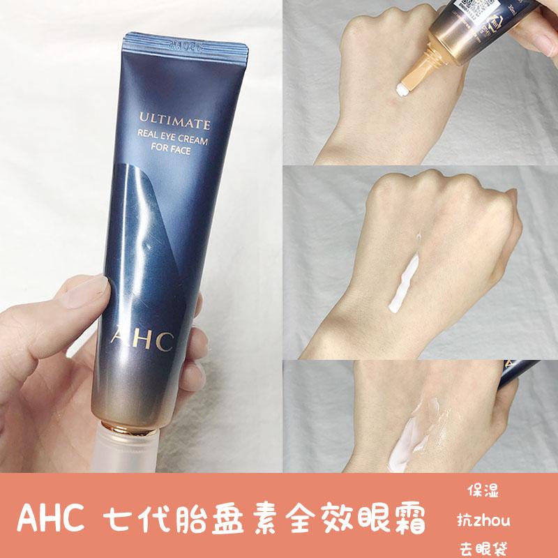 韩国a.h.c第七代眼霜紧致去细纹抗皱抗衰老去眼袋黑眼圈全效修复