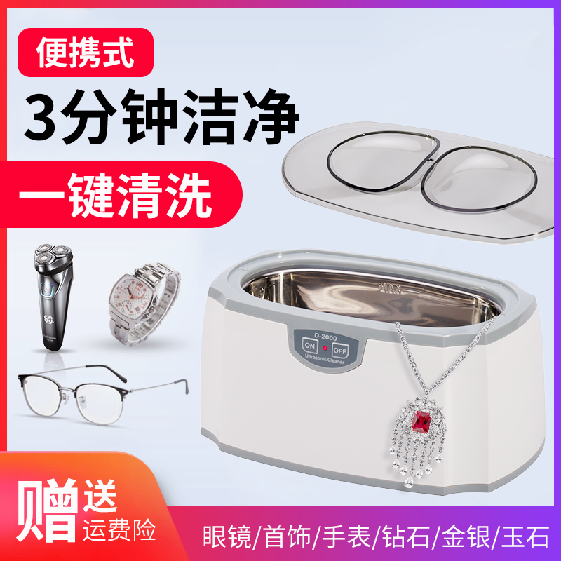 Small ultrasonic cleaning machine household Watch Jewelry denture ultrasonic glasses cleaner