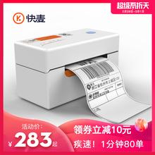 商用蓝牙快递单条码电子面单打印机通用便携不干胶价签打单机淘宝发货一联单快麦KM202M热敏标签贴纸打印机