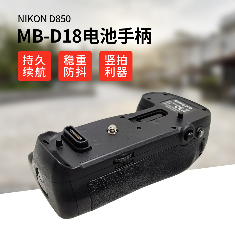 Mb-d18 battery handle Nikon d850 SLR camera base stabilizer vertical grip 3C digital accessories