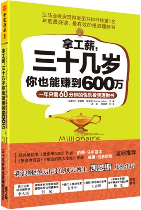 拿工薪,三十几岁你也能赚到600万:一年只需60分钟的快乐投资理财书