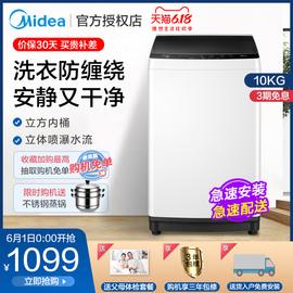 美的10KG公斤波轮洗衣机小全自动家用大容量静音洗脱一体MB100ECO图片