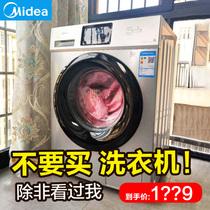 美10公斤kg滚筒洗衣机大容量家用全自动静音洗脱MG100V31DS5