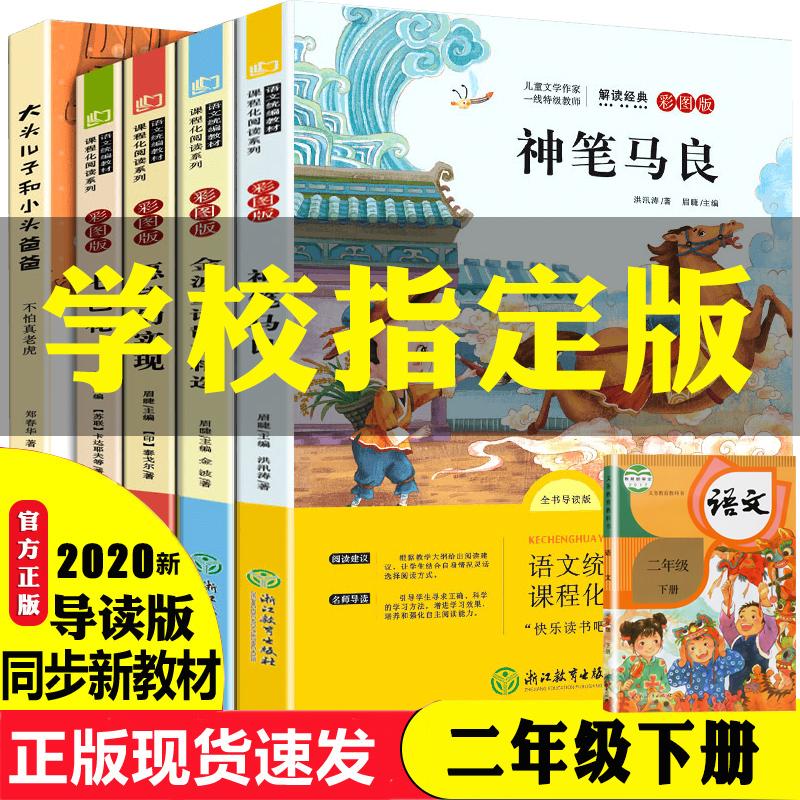 快乐读书吧全套神笔马良二年级课外书必读小学生阅读书籍经典书目下册注音版愿望实现一起长大的玩具七色花大头儿子和小头爸爸父亲
