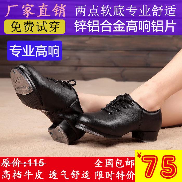Удар протектор танец обувной взрослый мужчина женщина удар протектор обувь ребенок кружево натуральная кожа высокий кольцо алюминий два часа конец мягкое дно удар протектор