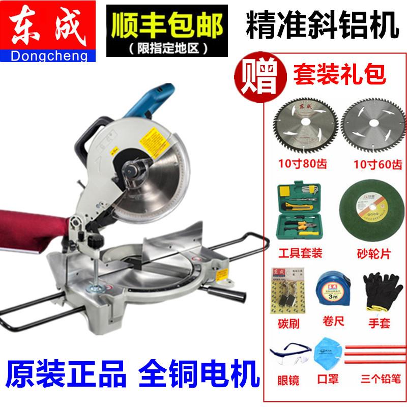 东成斜切割机FF-355/03-255齿轮/皮带45度锯铝机10/14寸木材东城