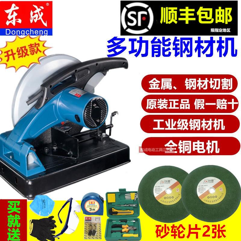 东成型材切割机J1G-FF02/03/04-355东城14寸钢材大功率切割机