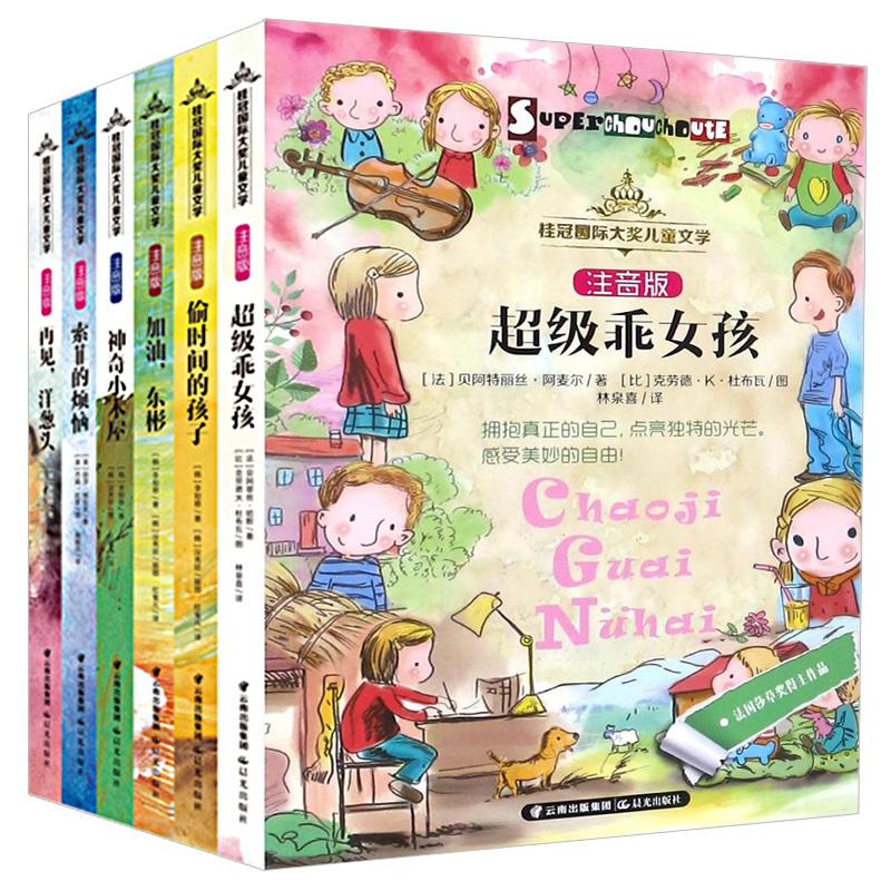 正版超级乖女孩注音版神奇的小木屋文学书儿童读物 6-7-10岁读的带拼音童话故事书一年级二年级三1-2小学生课外书必读老师推荐经典