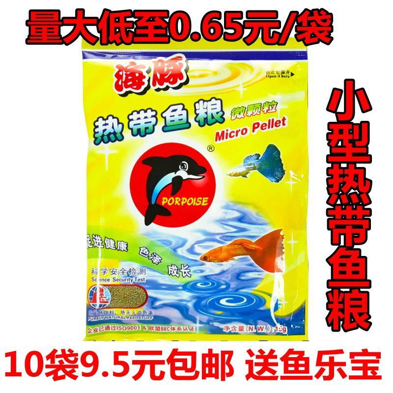海豚牌微颗粒热带鱼粮小鱼孔雀鱼灯科鱼小型鱼鱼食鱼粮开口饲料