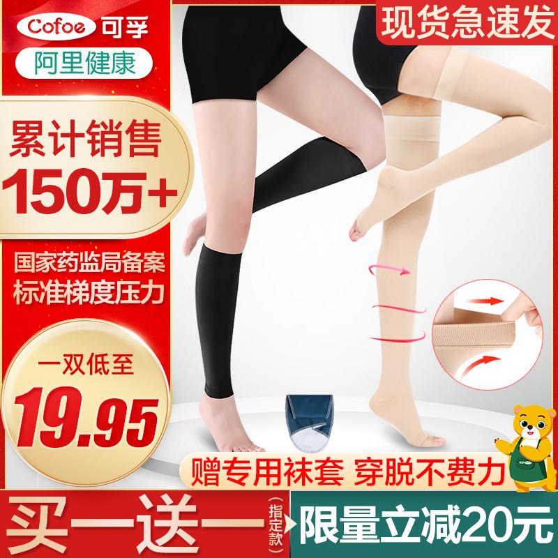 Medical varicose elastic pantyhose, female, male, child, medical pressure, leg, anti-medical, muscle and pulse nurse