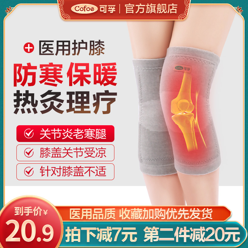 Medical knee joint rheumatism warm cold knee exercise men and women self heating old cold leg synovitis set hot compress