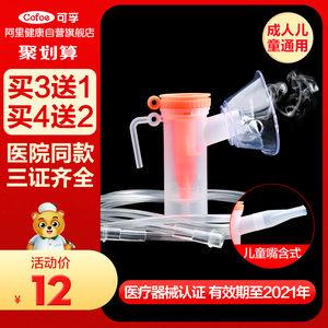 医用雾化面罩儿童杯管吸入器头口罩