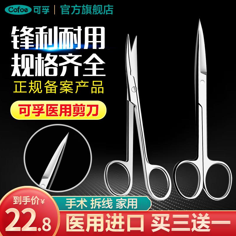 可孚不锈钢医疗器械用品剪刀手术拆线剪家用医用直尖弯尖器材工具