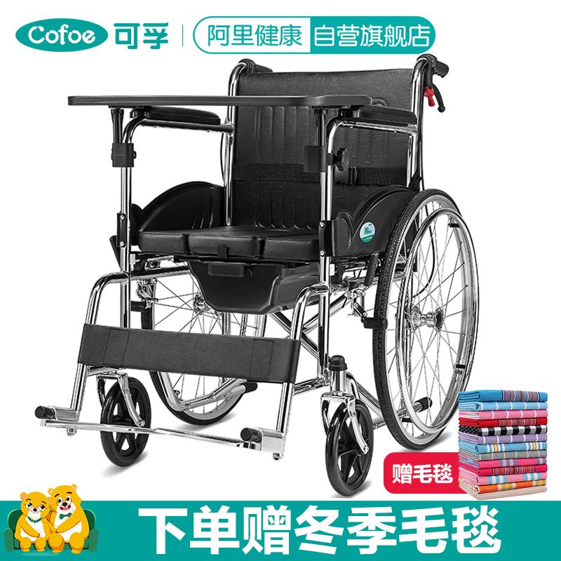 可孚轮椅带坐便老人折叠轻便便携多功能老年人手推车病人坐厕家用