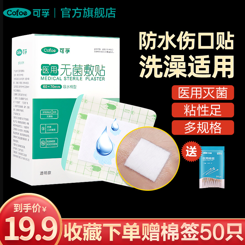 Kefu medical sterile dressing waterproof disposable self-adhesive band aid large wound dressing for caesarean section