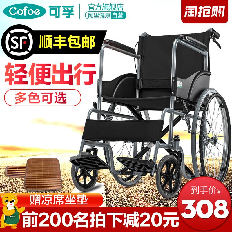 轮椅简易家用折叠轻便老人手推车小型便携式超轻老年人残疾人代步高清大图