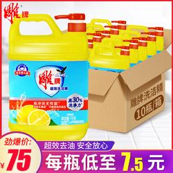 雕牌1kg*10桶整箱促销洗碗洗涤灵