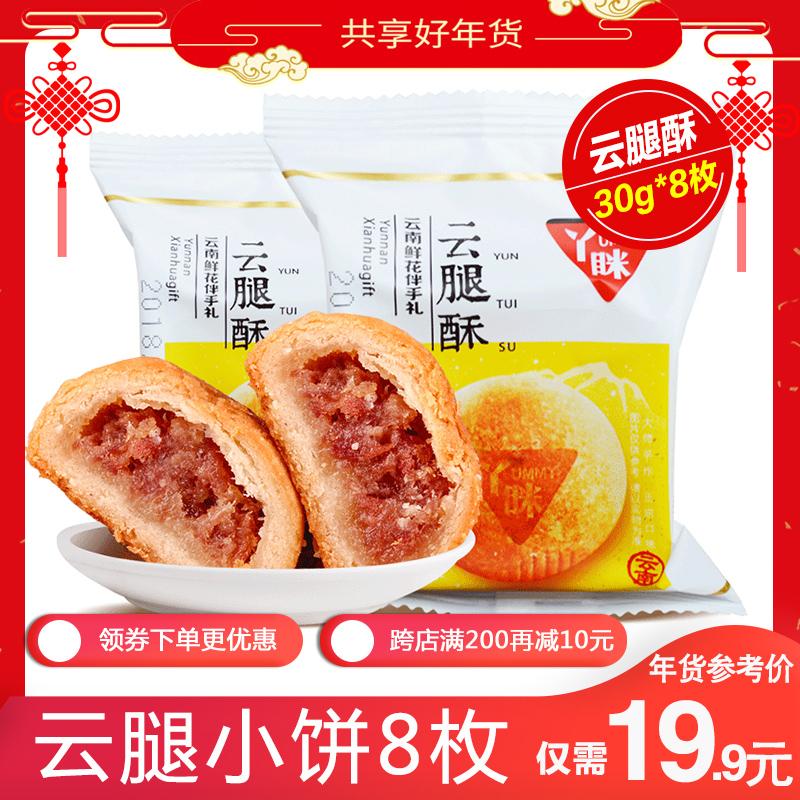 丫眯乐月饼云南特产宣威火腿滇式小月饼精制云腿酥零食小吃散盒装
