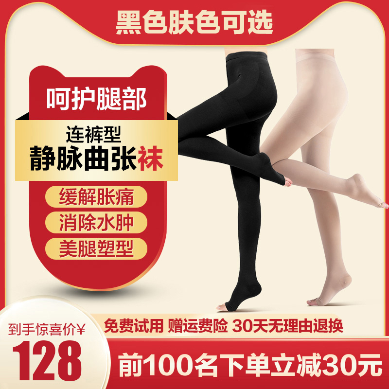 Varicose elastic socks medical womens pressure anti muscle and pulse pants for middle-aged and elderly genuine prevention medical care