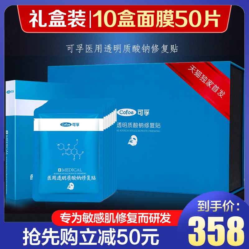 Fu Fu medical hyaluronic acid dressing for facial mask repair after cosmetic minimally invasive cosmetic surgery in 10 cases