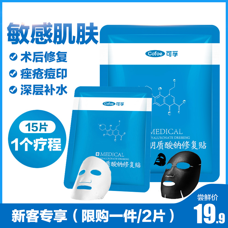 Fu Fu Mei medical cold compress and light needle to repair moisturizing, acne, desalination, smallpox and non mask dressing.