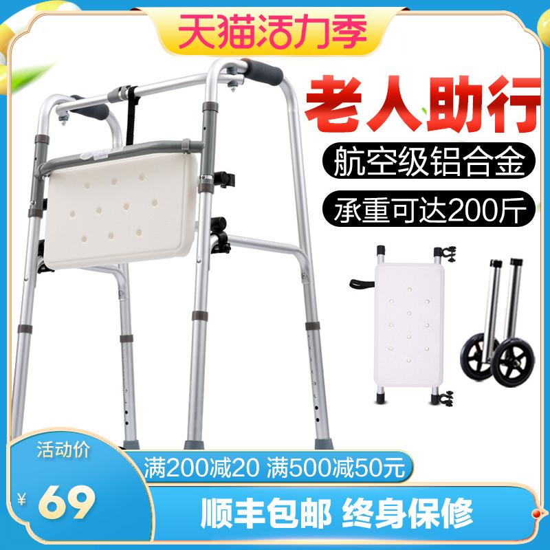 助行器辅助行走四脚助步器老人骨折残疾人助力病人训练走路扶手架