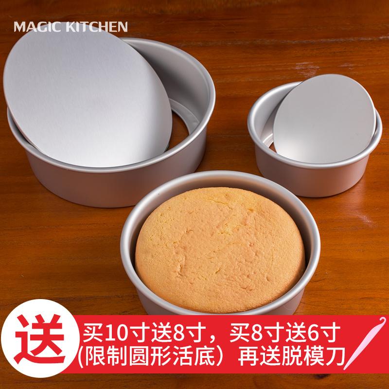 戚风蛋糕模具圆形6寸8寸10寸烘焙工具烤箱家用阳极活底胚子模具