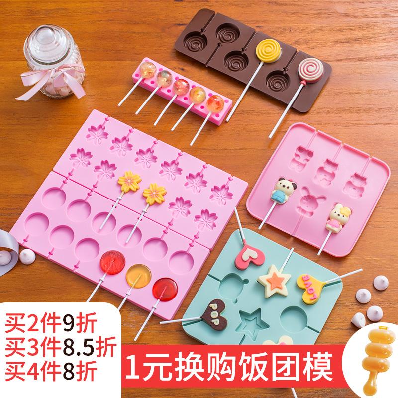 手工巧克力棒棒糖模具硅胶儿童卡通diy自制家用星空磨具蛋糕模型