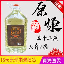 青稞老酒52度青海白酒桶装清香型纯粮食原浆高度酒散装10斤大厂酒